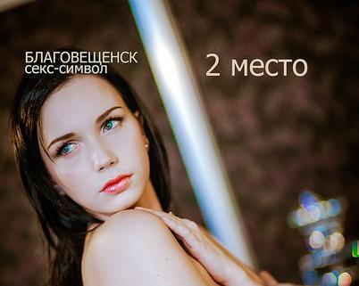 Красивые девушки Благовещенск - Ирина Иванова - Фотография 4.